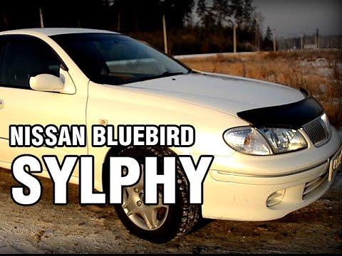 Nissan bluebird sylphy (ниссан блюбёрд сильфи) в россии: объявления о продаже, цены, каталог, фото, отзывы, форум, запчасти, ремонт и.
