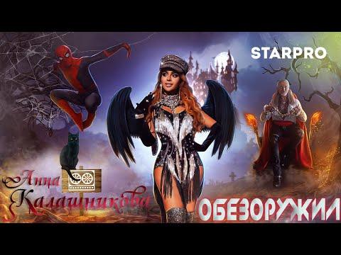 Смотреть клип Анна Калашникова - Обезоружил