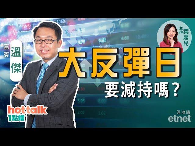 溫傑:科技、新能源股點部署📣8️⃣大金剛幾時可集齊?#溫傑 #八大金剛 #騰訊