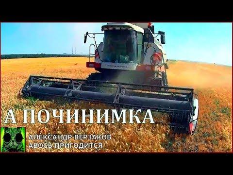 Началось в колхозе утро 3/46. Уборка пшеницы в займище.