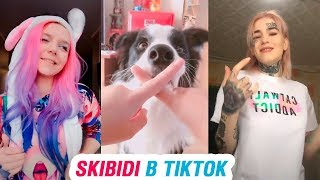 SKIBIDI (Romantic Edition) в Tik Tok – ЭТО ТИК ТОК, ДЕТКА!