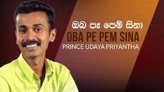 Oba Pe Pem Sina | Prince Udaya Priyantha | Sinhala Music Song