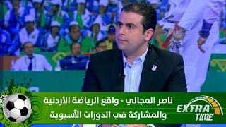 ناصر المجالي - واقع الرياضة الأردنية والمشاركة في الدورات الآسيوية والأولمبية