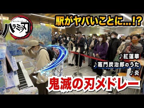 【駅ピアノ】帰宅ラッシュに「鬼滅メドレー」弾いたら、駅がヤバいことになったwww【鬼滅の刃】(紅蓮華/竈門炭治郎のうた/炎) Demon Slayer Kimetsu no Yaiba gurenge