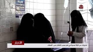 تحذيرات من كارثة صحية في تعز بسبب انتشار حمى الضنك    تقرير عبدالعزيز الذبحاني