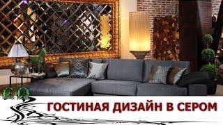 видео Дизайн гостиной в черных тонах, цветах: современные идеи (фото)| Черная гостиная
