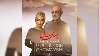 Siavash and Googoosh / آهنگ چهل سال از گوگوش و سیاوش قمیشی