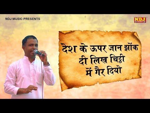 देश के ऊपर जान झोंक दी लिख चिट्ठी में गैर दियो # Superhit haryanvi Ragni # हरयाणवी रागनी # NDJ Music