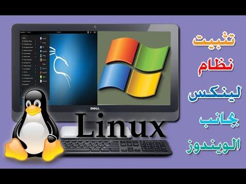 ح34/ كيفية تثبيت نظام kali Linux بجانب الويندوز كنظام اساسي - تفصيلي - Install Linux beside Windows