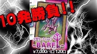 【遊戯王】1発7,000円!!特賞「聖夜竜」10発以内に当てる!!!!!