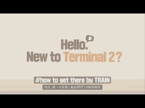 [Incheon Airport] New to Terminal 2? #how to get there by TRAIN _CHN