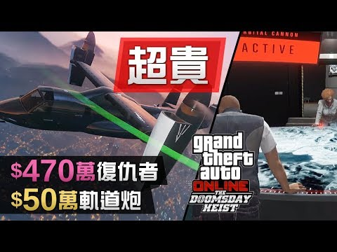 GTA Online【末日搶劫更新】 470 萬買復仇者+ 50 萬一發軌道炮試用