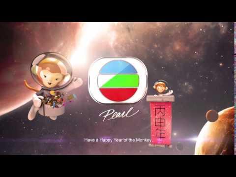 TVB Pearl Ident 無綫電視明珠台台徽 賀年版 2016 Lunar New Year logo