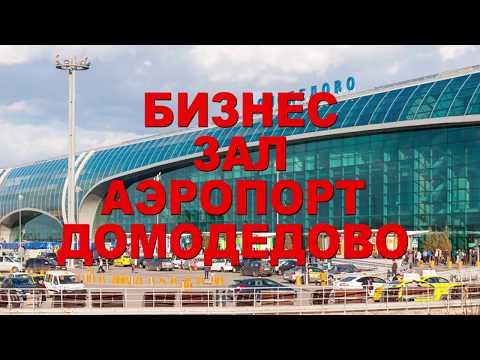 Бизнес зал  Домодедово. Priority Pass