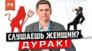 ПОЧЕМУ НЕЛЬЗЯ СЛУШАТЬ ЖЕНЩИН РОМАН ВИНИЛОВ
