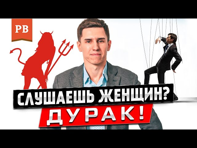 ПОЧЕМУ НЕЛЬЗЯ СЛУШАТЬ ЖЕНЩИН | РОМАН ВИНИЛОВ