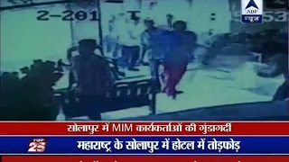 CAUGHT ON CCTV: MIM workers attacked Aziz Plaza hotel in Solapur