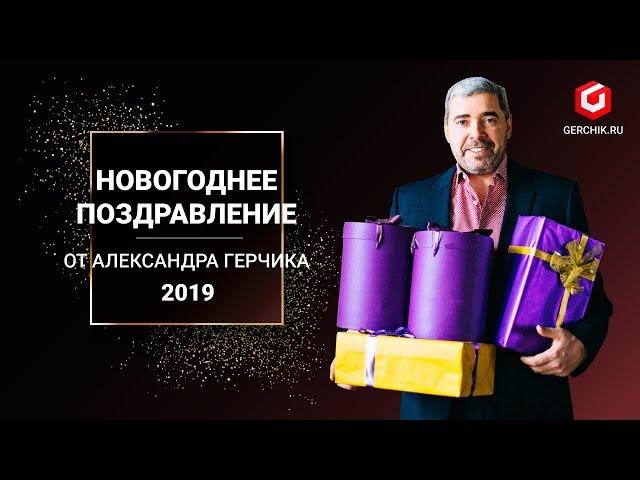 Поздравление с Новым годом и Рождеством.