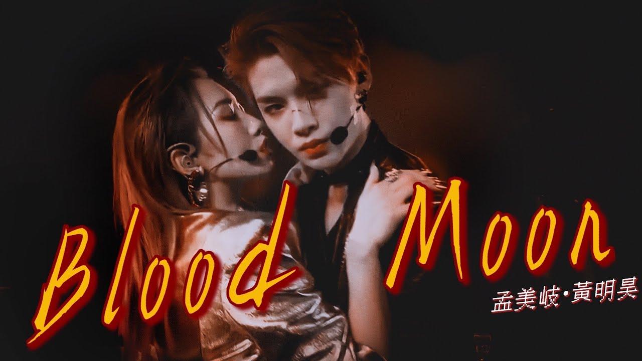 樂華演唱會上孟美岐meiqi性感狂野濕髮造型和黃明昊justin合作全新舞台《Blood Moon》性感爆表!