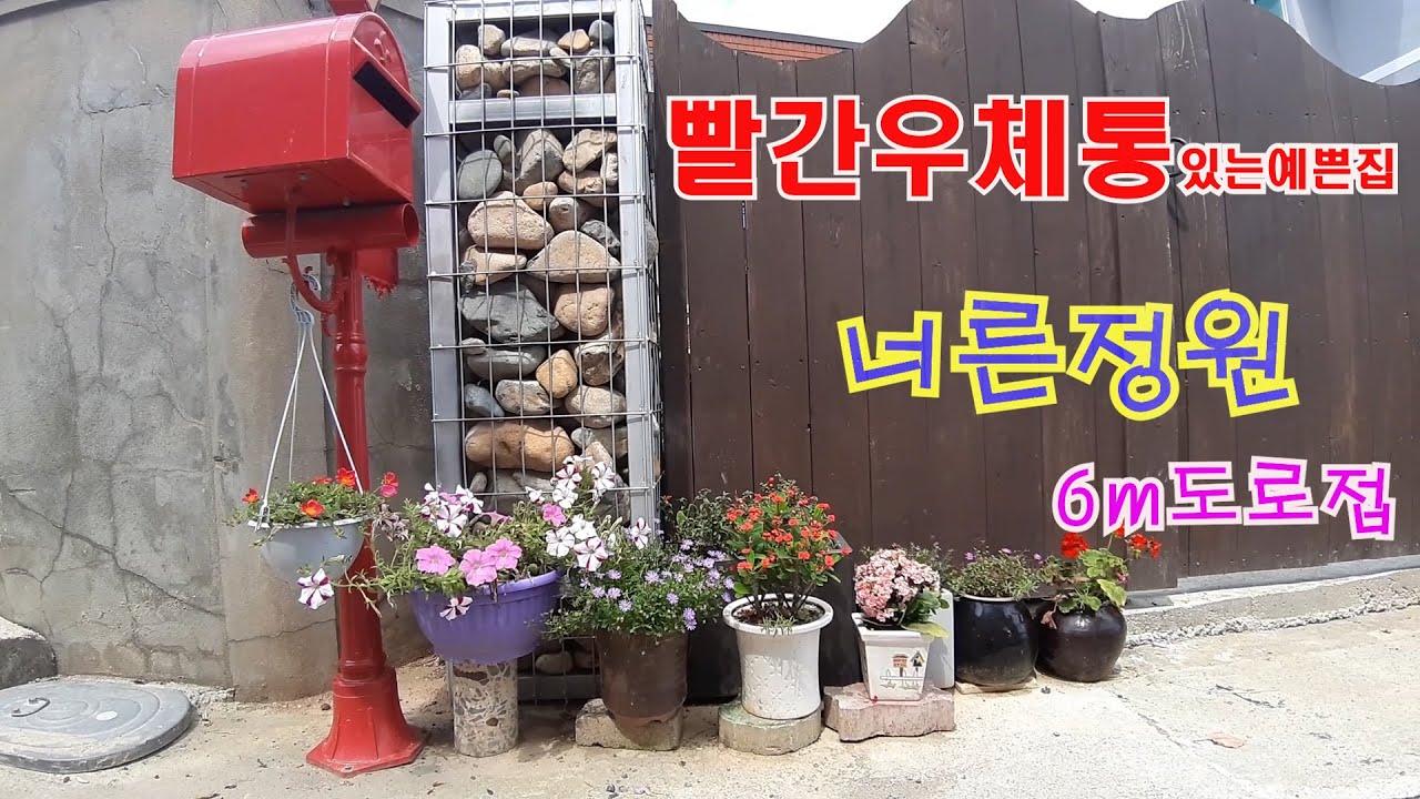 빨간우체통이있는밀양예쁜집/너른정원/올수리/