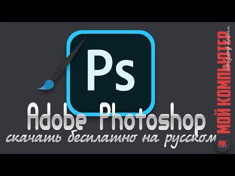 Adobe Photoshop | Бери и качай