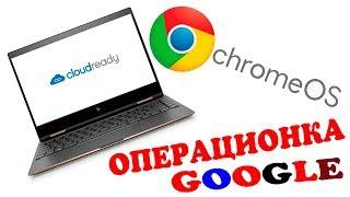 Установка Cloud Ready Chrome OS на старый ноутбук