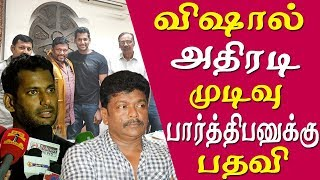Vishal appoint Parthiban as Vice President of Producers' Council tamil news today tamil news Live