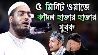 কান্না আর কান্না হাফিজুর রহমান সিদ্দিকী কুয়াকাটা || Hafizur Rahman Siddiki New Waz 2019