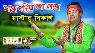 ফান্দে পড়িয়া বগা কান্দে || মাস্টার বিকাশ || Master Bikash || Folk Song || Full HD