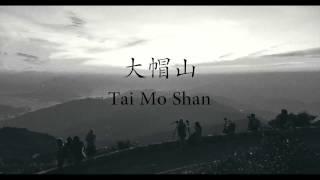 大帽山-Tai Mo Shan Mountain HK Postcard