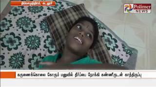 கடலூர் அருகே கருணைக் கொலைக்காக 10 வயது சிறுவன்
