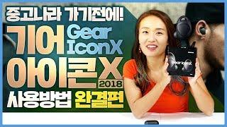 갤노트9 사은품! 기어 아이콘X (2018) 사용법 완…