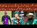 Lahore Qalandar declared captain for the next season of PSL