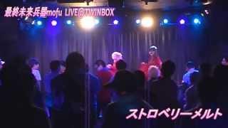 最終未来兵器mofu 2015年6月1日開催 「モフ会 激」LIVEパート part2...