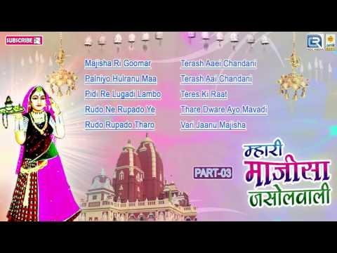 Jasol Maa Bhajan : Mahari Majisa Jasol Vadi - 3 | Rajasthani Gaane | Shyam Paliwal | Prakash Mali