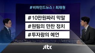 [비하인드 뉴스] 10만원짜리 막말 / 원팀의 만찬정치 / 투자왕의 예언
