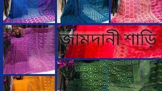 New designs jamdani shari # Jamdani shari collection