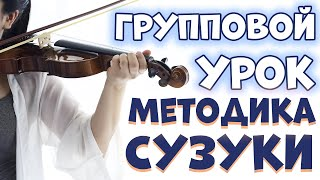 Групповой урок по музыке, методика Сузуки, Киев