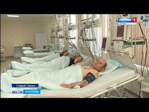 ГТРК Белгород - В Старом Осколе открылся кардиологический центр
