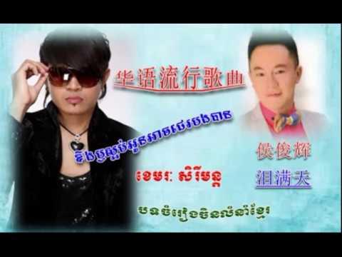 泪满天 ▶ ខឹងឬស្អប់អូនអាចជេរបងបាន ▶ kheng reu saob oun ach je bong ban ▶ khemarak sereymon 2015