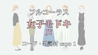 『女子モドキ』(JY)のカバーです。 フジテレビ系ドラマ『人は見た目が...