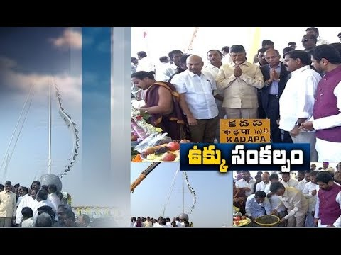 CM Chandrababu full Speech | Kadapa Steel Plant Foundation Stone Laying Ceremony