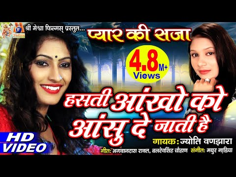 Hasti Aankho Ko Aansu De Jati Hai || Jyoti Vanjara || Pyar Ki Saza Hindi Sad Song ||