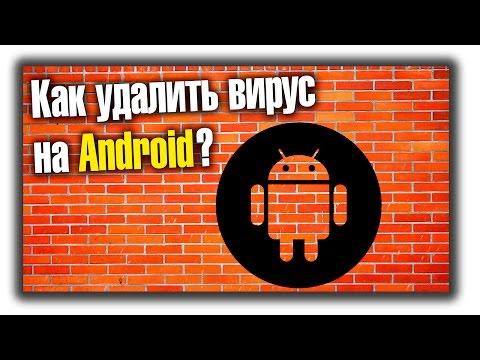 Как вирусы попадают на Андроид и как их удалять