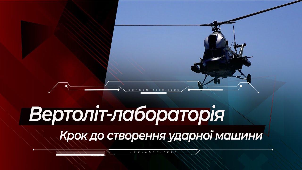 Вертоліт-лабораторія: крок до створення українського легкого ударного вертольоту