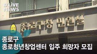 [종로] 종로청년창업센터 입주 희망자 13일까지 모집