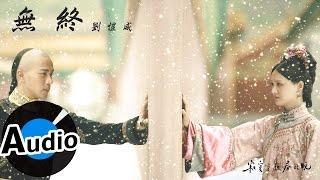 劉愷威 - 無終 (官方歌詞版) - 電視劇《寂寞空庭春欲晚》片頭曲