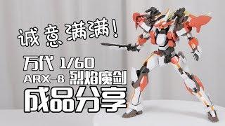 【深夜手痒】诚意满满的HG拼装 ARX-8烈焰魔剑【全金属狂潮】