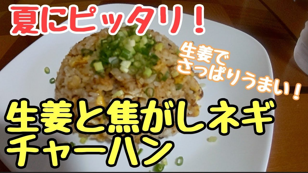 にんにくチャーハン 再現 味仙 【味仙】青菜炒めのレシピを追求!あの味を再現するには?