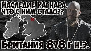 Наследие Рагнара Лодброка. Викинги в Нортумбрии. Total War Saga: Thrones of Britannia.
